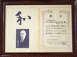 系統動揺記録装置で「澁澤賞」受賞