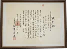 デジタル電圧電流位相差計(PHA-100)が『中小企業庁長官賞』を受賞