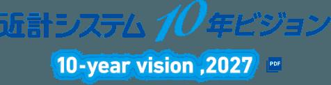 近経システム10年ビジョン