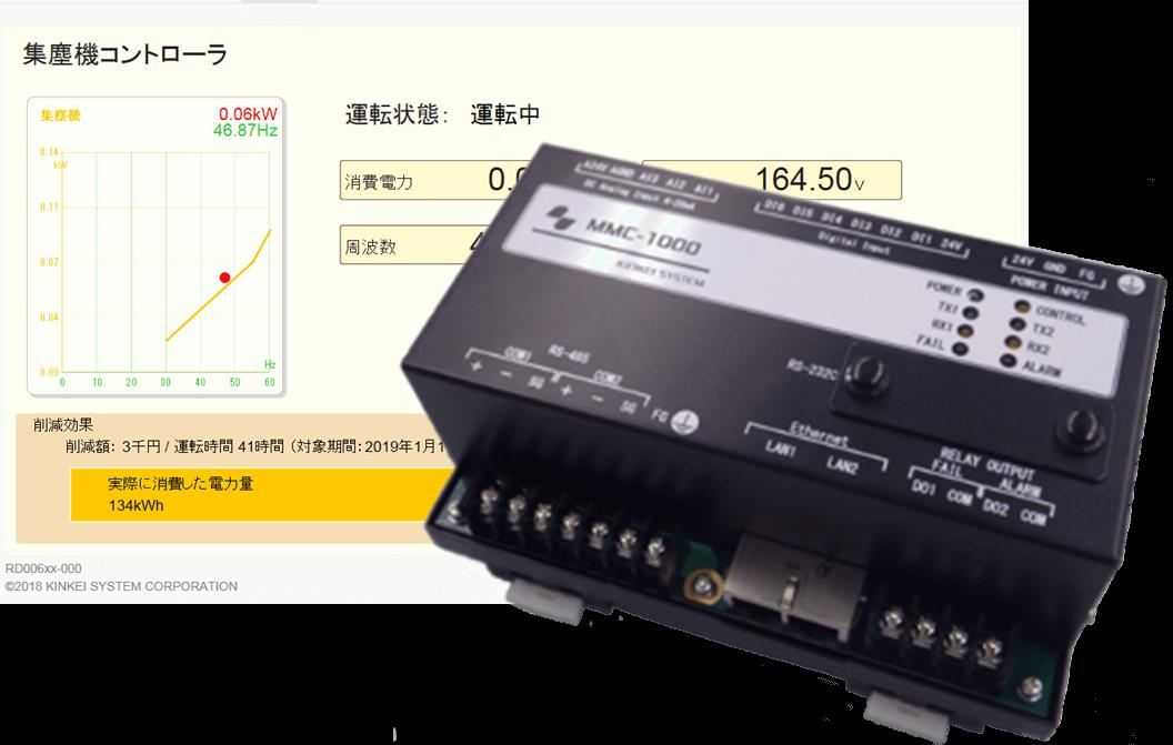 集塵機コントローラ(MMC-1010-33 )